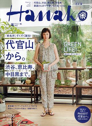 hanako20150514hyoushi